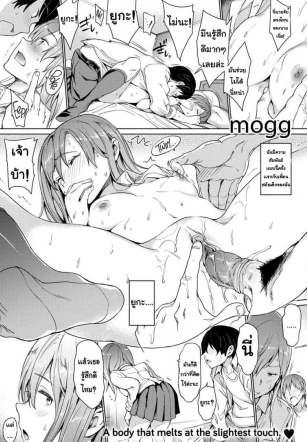 อย่ามาแตะตัวฉันนะ – [Mogg] Don't Touch Me